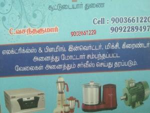 C Vasanthakumar Electricals and Plumbing