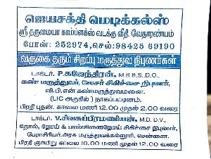 Jayasakthi Medicals