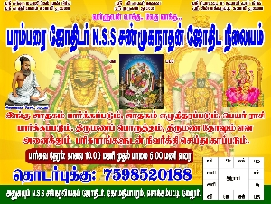 Parambarai Jothidar NSS Shanmuganathan Jothida Nilayam