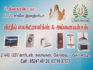 Pratheep Electricals and Appliances