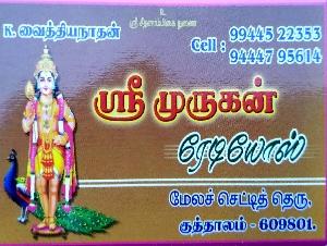 Sri Murugan Radios