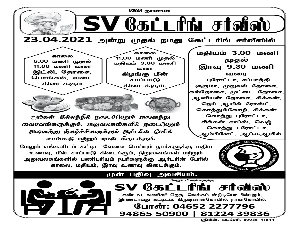 SV CATERING SERVICES