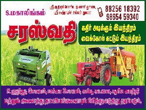 Saraswathi Machines
