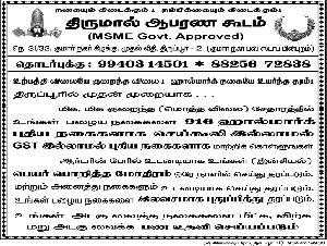 Tirumaal Aabarana Koodam