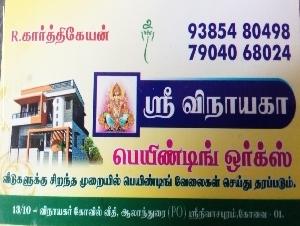 Vinayaga Painting Works
